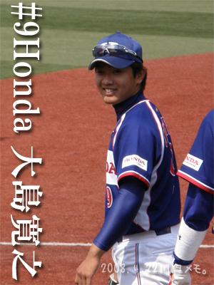 大島寛之選手