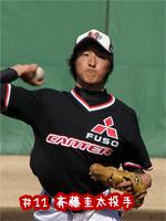 斎藤圭太投手