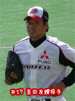 吉田友輝投手