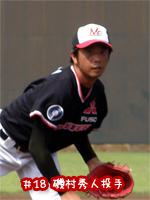 磯村秀人投手