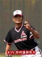 谷村逸郎投手