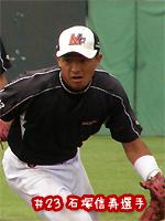 石塚信寿選手