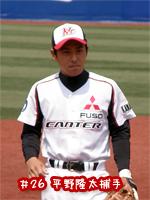 平野隆太捕手