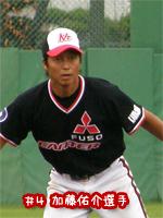 加藤佑介選手