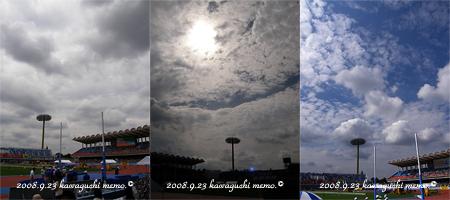 todoroki sky