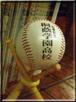 ふそう寮に置いてあったボール