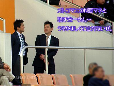 20100320_eiichi.jpg