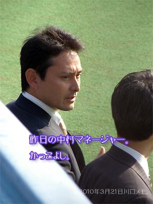 20100320_nakamura.jpg