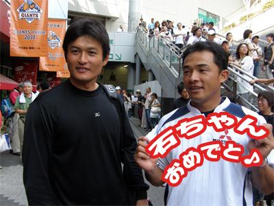 20100926_ishi01.jpg