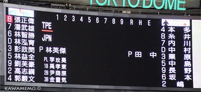 20120323_start.jpg