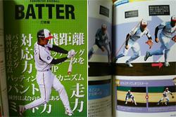 野球能力値をUPするトレーニング