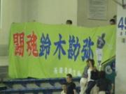 鈴木勘弥の横断幕